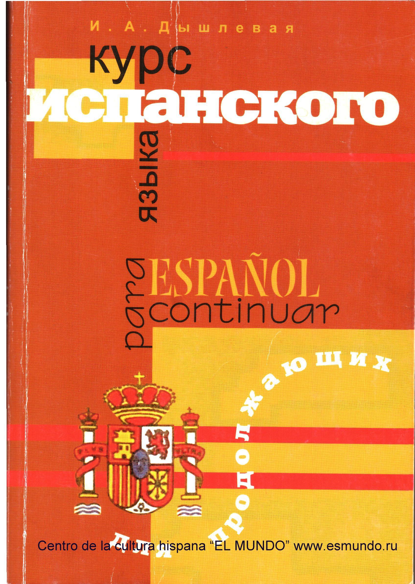 Скачать ключи к учебнику курс испанского для продолжающих дышлевая